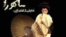 Italian, Japanese troupes to perform at Tehran theater